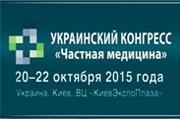 Украинский конгресс «Частная медицина»: стратегическое планирование бизнеса в нынешнее время