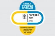«Доступные лекарства»: лайфхак от главы Минздрава Украины