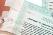 Профильные ассоциации Украины раскритиковали новый «лекарственный проект» от Минздрава