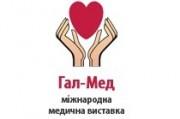 XXV Львовский медицинский Форум и XXV медицинская выставка «ГалМЕД»