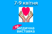 XXVI Львовский медицинский Форум и XXVI медицинская выставка «ГалМЕД»