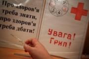 В победном шествии гриппа по Украине обвиняются фальсификаты