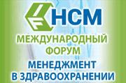 Международный форум «Менеджмент в здравоохранении»