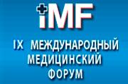 IX Міжнародний медичний форум «Інновації в медицині - здоров'я нації»