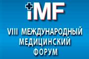 VIII Международный медицинский форум – выбор лидеров отрасли здравоохранения
