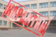 Все на карантин: в Украине массово закрываются учебные заведения