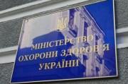 Минздрав Украины поделился с общественностью новой концепцией развития отрасли