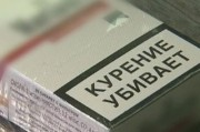 Последствия курения теперь и на сигаретных пачках России