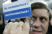 Страхование здоровья по-украински: шаг вперед или назад?