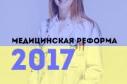 Почему украинцы так и не дождались революции в медицинской сфере?