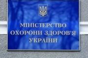 Украинской национальной службе здоровья быть!