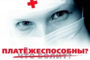 Всероссийский союз пациентов: платные медицинские услуги не пройдут!