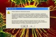 Рак заставляет клетки переходить в «безопасный режим», похожий на работу ОС Windows