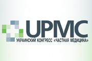 Украинский конгресс «Частная медицина»: как выиграть во время реформирования здравоохранения?
