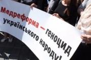 За что критикуют медицинскую реформу в Украине?
